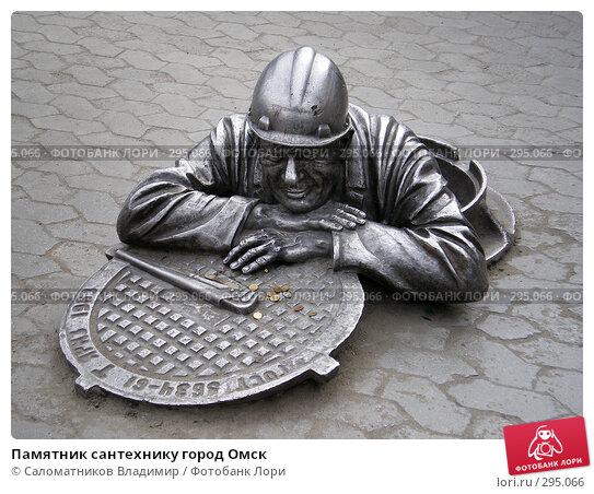 Памятник сантехнику город Омск, фото № 295066, снято 20 мая 2008 г. (c) Саломатников Владимир / Фотобанк Лори