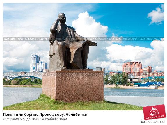 Памятник Сергею Прокофьеву. Челябинск, фото № 325306, снято 2 июня 2008 г. (c) Михаил Мандрыгин / Фотобанк Лори