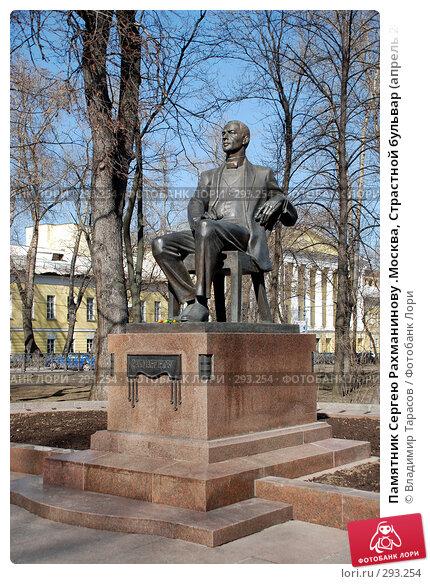 Памятник Сергею Рахманинову .Москва, Страстной бульвар (апрель 2008), фото № 293254, снято 1 апреля 2008 г. (c) Владимир Тарасов / Фотобанк Лори