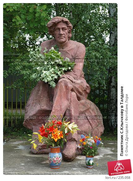 Памятник С.Клычкову в Талдоме, фото № 235058, снято 14 июля 2006 г. (c) Ольга Дроздова / Фотобанк Лори