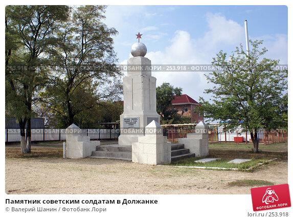 Купить «Памятник советским солдатам в Должанке», фото № 253918, снято 26 сентября 2007 г. (c) Валерий Шанин / Фотобанк Лори