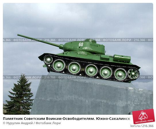 Памятник Советским Воинам-Освободителям. Южно-Сахалинск, фото № 216366, снято 3 ноября 2007 г. (c) Нурулин Андрей / Фотобанк Лори