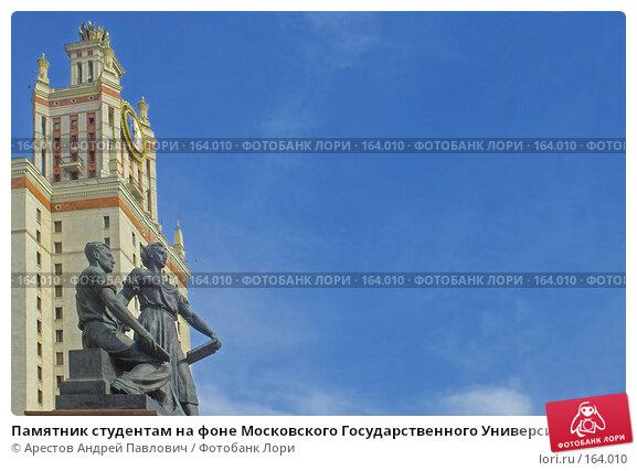 Памятник студентам на фоне Московского Государственного Университета, фото № 164010, снято 22 августа 2007 г. (c) Арестов Андрей Павлович / Фотобанк Лори