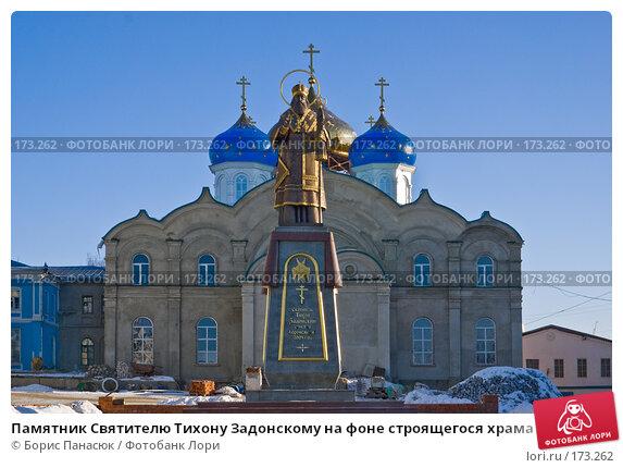 Памятник Святителю Тихону Задонскому на фоне строящегося храма, фото № 173262, снято 1 января 2008 г. (c) Борис Панасюк / Фотобанк Лори