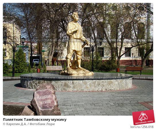 Памятник Тамбовскому мужику, фото № 256018, снято 12 апреля 2008 г. (c) Карелин Д.А. / Фотобанк Лори