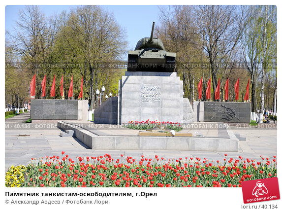 Памятник танкистам-освободителям, г.Орел, фото № 40134, снято 6 мая 2007 г. (c) Александр Авдеев / Фотобанк Лори