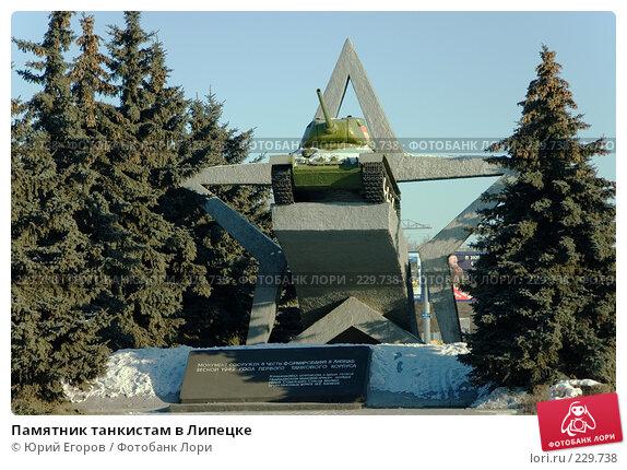 Памятник танкистам в Липецке, фото № 229738, снято 2 января 2008 г. (c) Юрий Егоров / Фотобанк Лори