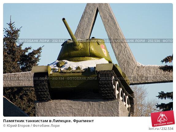 Памятник танкистам в Липецке. Фрагмент, фото № 232534, снято 2 января 2008 г. (c) Юрий Егоров / Фотобанк Лори