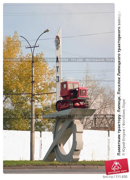 Памятник трактору. Липецк. Поселок Липецкого тракторного завода., фото № 111650, снято 20 октября 2016 г. (c) Юрий Егоров / Фотобанк Лори