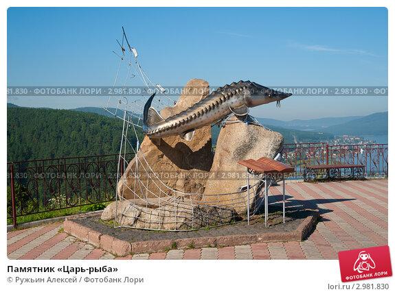 Купить «Памятник «Царь-рыба»», эксклюзивное фото № 2981830, снято 31 июля 2011 г. (c) Ружьин Алексей / Фотобанк Лори