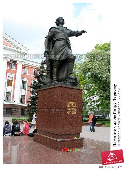 Памятник царю Петру Первому, фото № 320398, снято 4 мая 2008 г. (c) Рягузов Алексей / Фотобанк Лори
