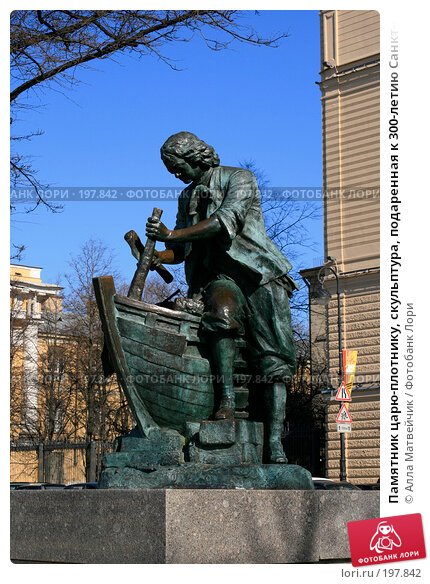 Купить «Памятник царю-плотнику, скульптура, подаренная к 300-летию Санкт-Петербурга, взамен утраченной в начале 20 века. Установлена на Адмиралтейской набережной.», фото № 197842, снято 4 мая 2007 г. (c) Алла Матвейчик / Фотобанк Лори