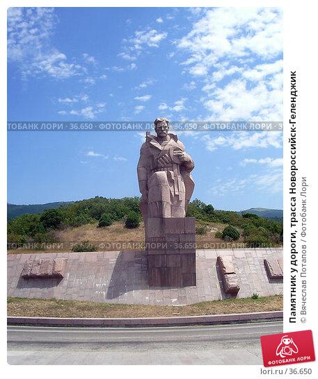 Памятник у дороги, трасса Новороссийск-Геленджик, фото № 36650, снято 13 июля 2006 г. (c) Вячеслав Потапов / Фотобанк Лори