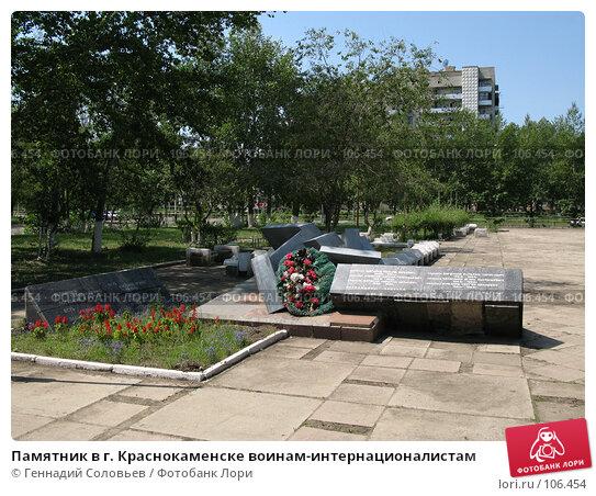 Памятник в г. Краснокаменске воинам-интернационалистам, фото № 106454, снято 30 июля 2007 г. (c) Геннадий Соловьев / Фотобанк Лори
