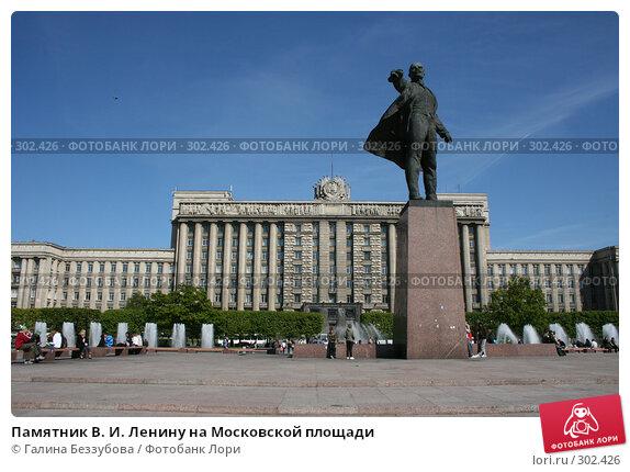 Памятник В. И. Ленину на Московской площади, фото № 302426, снято 24 мая 2008 г. (c) Галина Беззубова / Фотобанк Лори