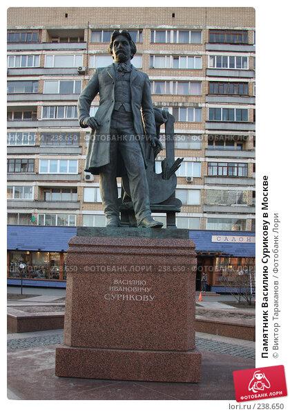 Памятник Василию Сурикову в Москве, эксклюзивное фото № 238650, снято 29 марта 2008 г. (c) Виктор Тараканов / Фотобанк Лори