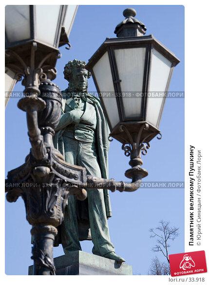 Купить «Памятник великому Пушкину», фото № 33918, снято 17 апреля 2007 г. (c) Юрий Синицын / Фотобанк Лори