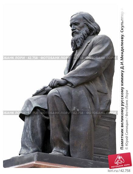Памятник великому русскому химику Д.И.Менделееву. Скульптор А.О.Бембель, фото № 42758, снято 7 мая 2007 г. (c) Юрий Синицын / Фотобанк Лори