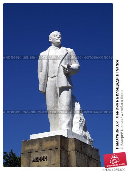 Памятник В.И. Ленину на площади в Туапсе, фото № 265890, снято 18 сентября 2007 г. (c) Валерий Шанин / Фотобанк Лори