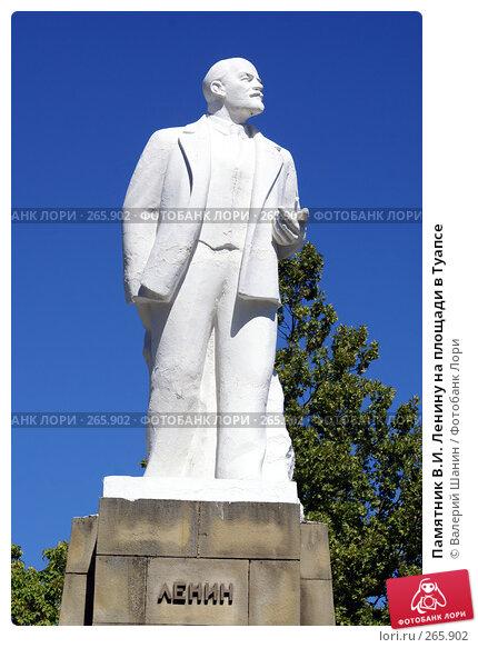 Памятник В.И. Ленину на площади в Туапсе, фото № 265902, снято 18 сентября 2007 г. (c) Валерий Шанин / Фотобанк Лори