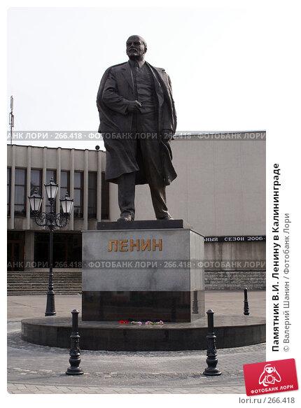 Памятник В.И. Ленину в Калининграде, фото № 266418, снято 21 июля 2007 г. (c) Валерий Шанин / Фотобанк Лори