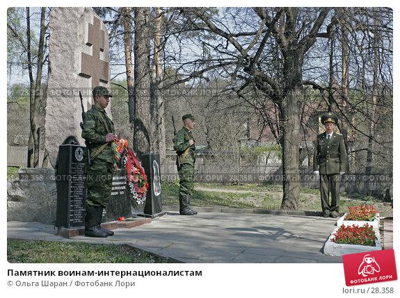 Памятник воинам-интернационалистам, фото № 28358, снято 9 мая 2006 г. (c) Ольга Шаран / Фотобанк Лори