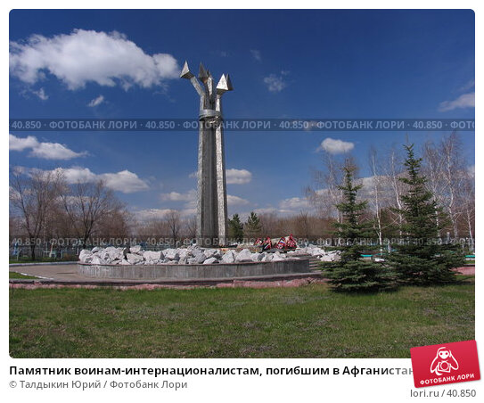 Памятник воинам-интернационалистам, погибшим в Афганистане, Магнитогорск, фото № 40850, снято 8 мая 2007 г. (c) Талдыкин Юрий / Фотобанк Лори