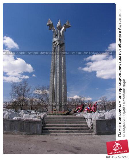 Памятник воинам интернационалистам погибшим в Афганистане, Магнитогорск, фото № 52590, снято 8 мая 2007 г. (c) Талдыкин Юрий / Фотобанк Лори