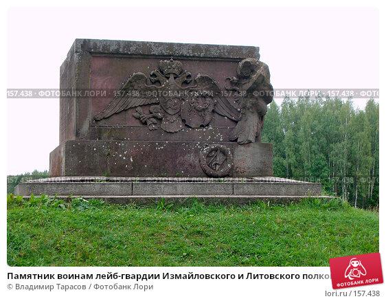 Памятник воинам лейб-гвардии Измайловского и Литовского полков, фото № 157438, снято 2 сентября 2007 г. (c) Владимир Тарасов / Фотобанк Лори