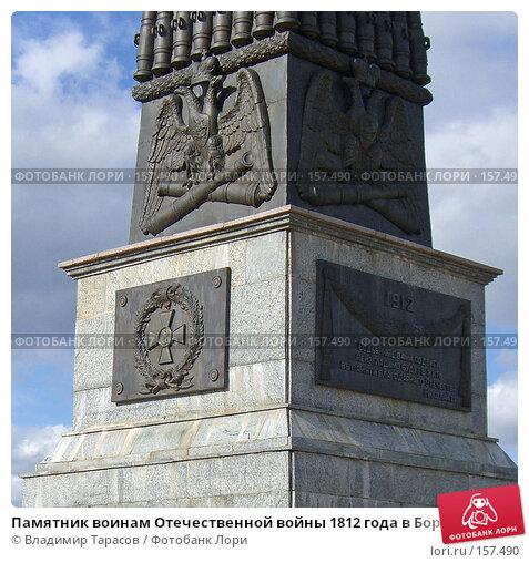 Купить «Памятник воинам Отечественной войны 1812 года в Бородино (фрагмент)», фото № 157490, снято 2 сентября 2007 г. (c) Владимир Тарасов / Фотобанк Лори