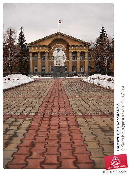 Памятник. Волгодонск, фото № 207846, снято 21 февраля 2008 г. (c) Юлия Нечепуренко / Фотобанк Лори