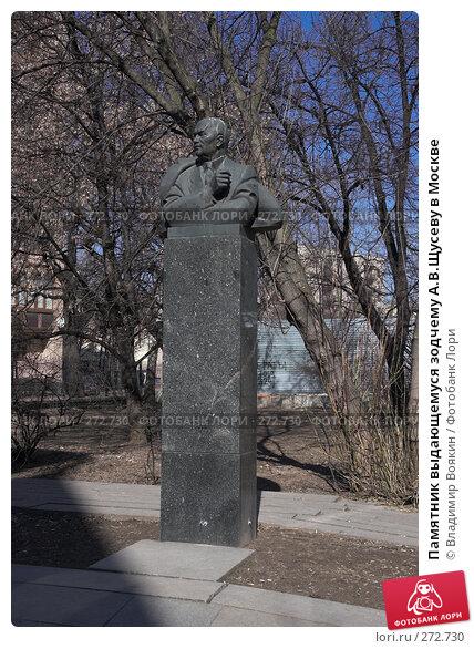 Памятник выдающемуся зодчему А.В.Щусеву в Москве, фото № 272730, снято 28 марта 2007 г. (c) Владимир Воякин / Фотобанк Лори