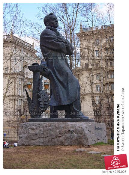 Купить «Памятник Янке Купале», эксклюзивное фото № 245026, снято 6 апреля 2008 г. (c) Виктор Тараканов / Фотобанк Лори