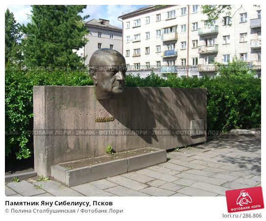 Купить «Памятник Яну Сибелиусу, Псков», фото № 286806, снято 24 апреля 2018 г. (c) Полина Столбушинская / Фотобанк Лори