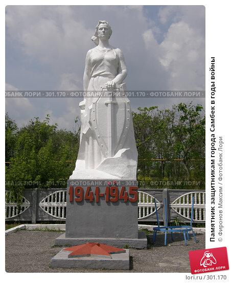 Памятник защитникам города Самбек в годы войны, фото № 301170, снято 25 мая 2008 г. (c) Фиронов Максим / Фотобанк Лори