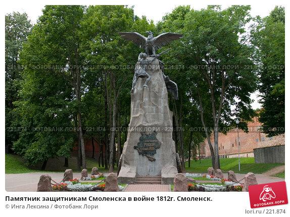 Памятник защитникам Смоленска в войне 1812г. Смоленск., фото № 221874, снято 24 июля 2007 г. (c) Инга Лексина / Фотобанк Лори