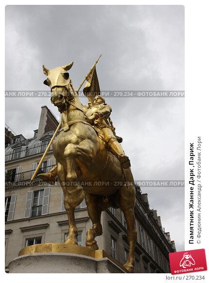 Памятник Жанне Дарк ,Париж, фото № 270234, снято 18 апреля 2008 г. (c) Федюнин Александр / Фотобанк Лори