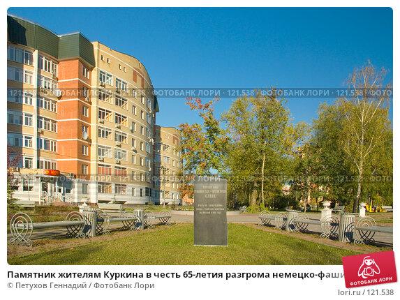 Памятник жителям Куркина в честь 65-летия разгрома немецко-фашистских захватчиков под Москвой в 1941 году, фото № 121538, снято 21 сентября 2007 г. (c) Петухов Геннадий / Фотобанк Лори