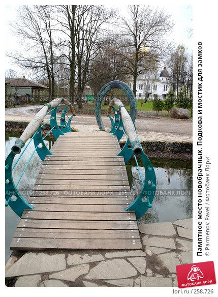 Памятное место новобрачных. Подкова и мостик для замков, фото № 258726, снято 19 апреля 2008 г. (c) Parmenov Pavel / Фотобанк Лори