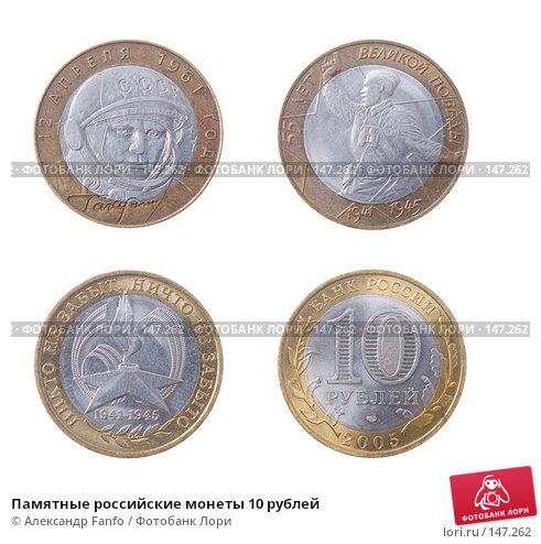 Памятные российские монеты 10 рублей, фото № 147262, снято 20 августа 2017 г. (c) Александр Fanfo / Фотобанк Лори