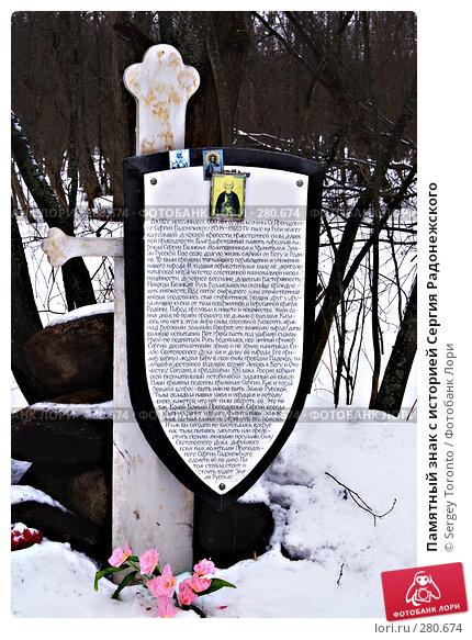 Памятный знак с историей Сергия Радонежского, фото № 280674, снято 1 марта 2008 г. (c) Sergey Toronto / Фотобанк Лори