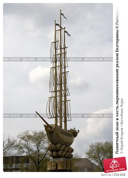 Памятный знак в честь переименования указом Екатерины II Липецких железных заводов в Липецк, фото № 254658, снято 13 апреля 2008 г. (c) Юрий Егоров / Фотобанк Лори