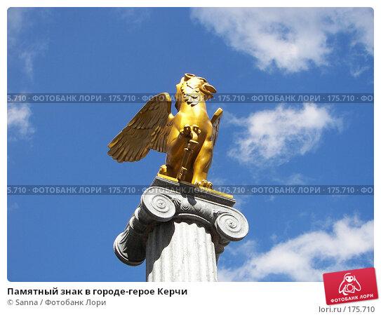 Памятный знак в городе-герое Керчи, фото № 175710, снято 11 сентября 2007 г. (c) Sanna / Фотобанк Лори