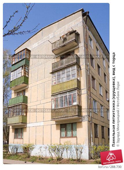 Панельная пятиэтажка (хрущевка), вид с торца, фото № 288730, снято 23 апреля 2008 г. (c) Эдуард Межерицкий / Фотобанк Лори