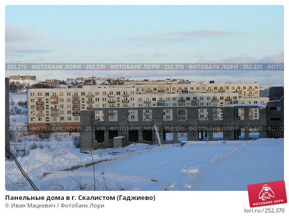 Панельные дома в г. Скалистом (Гаджиево), эксклюзивное фото № 252370, снято 6 февраля 2008 г. (c) Иван Мацкевич / Фотобанк Лори