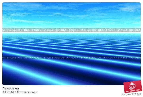Купить «Панорама», иллюстрация № 317642 (c) ElenArt / Фотобанк Лори