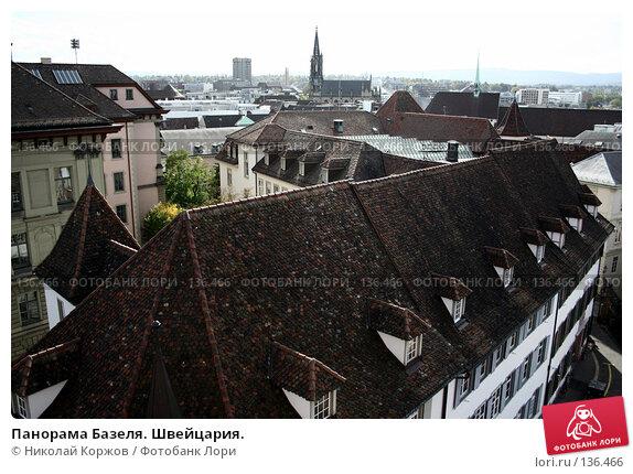 Купить «Панорама Базеля. Швейцария.», фото № 136466, снято 23 сентября 2006 г. (c) Николай Коржов / Фотобанк Лори