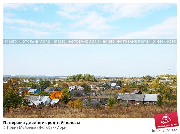 Панорама деревни средней полосы, эксклюзивное фото № 191650, снято 26 сентября 2007 г. (c) Ирина Мойсеева / Фотобанк Лори