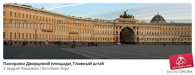Панорама Дворцовой площади, Главный штаб, фото № 290954, снято 22 октября 2016 г. (c) Андрей Пашкевич / Фотобанк Лори