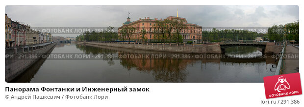Панорама Фонтанки и Инженерный замок, фото № 291386, снято 29 мая 2017 г. (c) Андрей Пашкевич / Фотобанк Лори